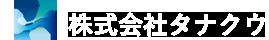 株式会社タナクウ